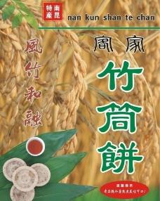 竹筒饼图片