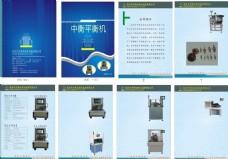中衡电机自动化设备画册