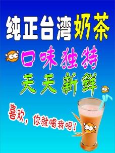 奶茶宣傳海報圖片