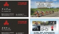 自行车名片图片