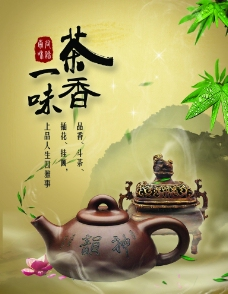 茶业宣传图片