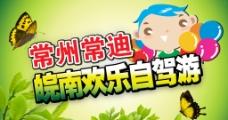 皖南欢乐自驾游车贴图片