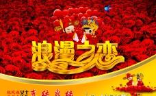 浪漫之恋 婚庆海报图片