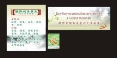 中国风 保健品标签图片