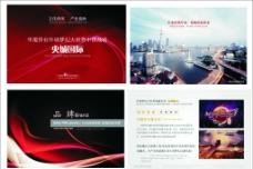 环球梦幻大世界中国战略(央城国际)图片