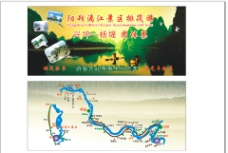 桂林山水单页图片