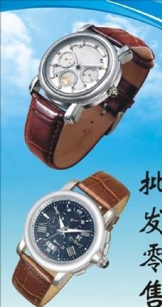 商務手表廣告設計 皮帶手表