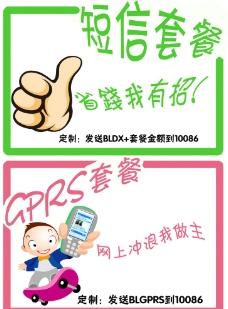 移动 广东移动 海报图片