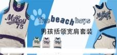 男孩夏季 淘寶海報圖片