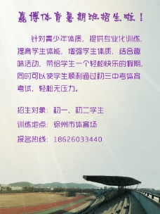 嘉博中考体育培训图片