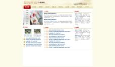 门户网站次级频道页面样式图片
