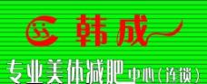 韩成专业减肥中心图片