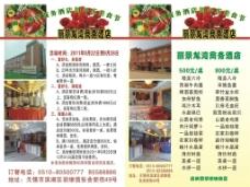 酒店同年庆美食节设计图片