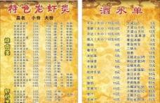 十三香龙虾价目表图片