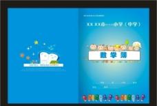 学生封面图片