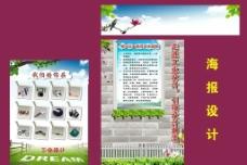 工业产品海报图片