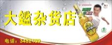 燕京啤酒招牌版式图片