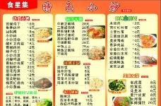 食星集小炒菜单海报图片