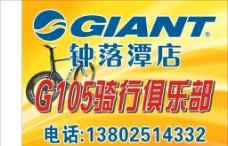 捷安特 自行车 骑行俱乐部小旗图片