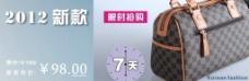 淘宝包包促销广告图片