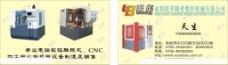 数控机械名片图片