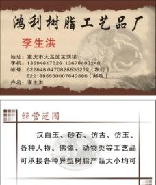 中国风名片模板图片