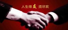 握手手與背景合層