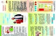 预防高血压 糖尿病图片