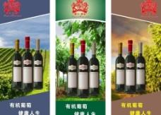 红酒 广告图片
