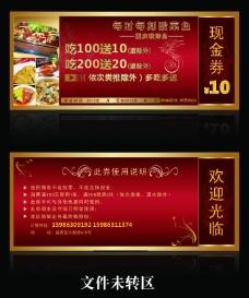 餐厅现金卷图片