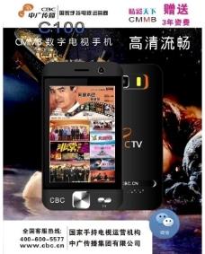 c100电视手机海报设计图片