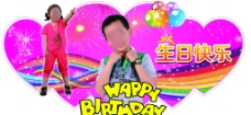 生日快乐图片