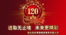 张裕红酒120周年图片