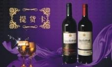 红酒提货卡图片
