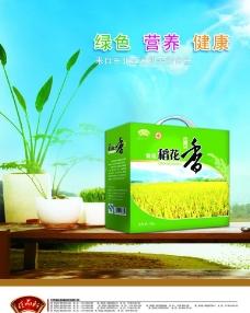 五常稻花香 贡米图片