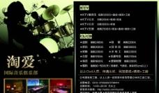 淘爱国际音乐俱乐部海报图片