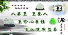 玉器宣传画图片