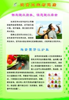 饮食卫生与健康图片