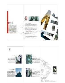 万科第五园三折页设计图片