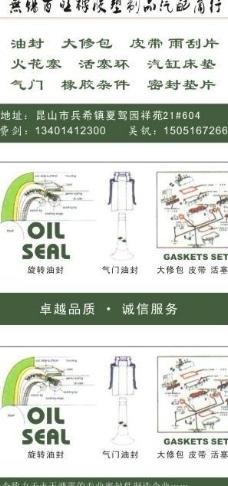 旋转油封图片