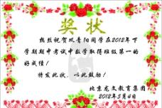 龍文教育獎狀模板圖片