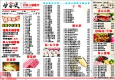 砂家煲时尚火锅餐厅图片