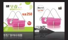 包包广告图片