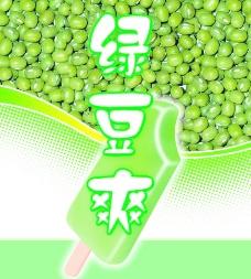 绿豆包装图片