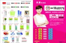 真百代化妆品宣传单页图片