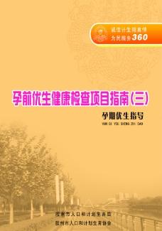 计生宣传手册封面设计图片