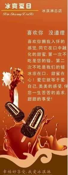 展架设计 冰淇淋 CDR图片