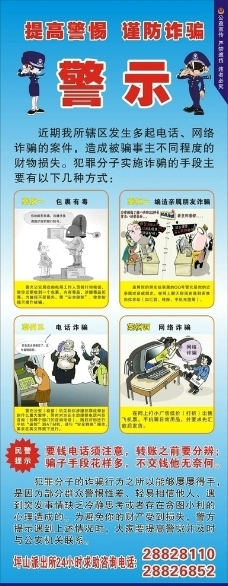 防诈骗X展架图片