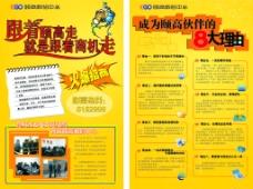 黄色招商宣传单张图片