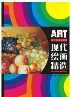 绘画图册封面图片